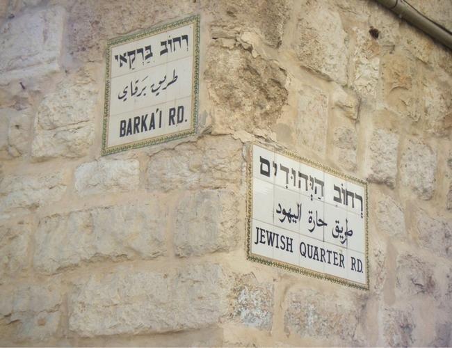 Recuerdos de Israel